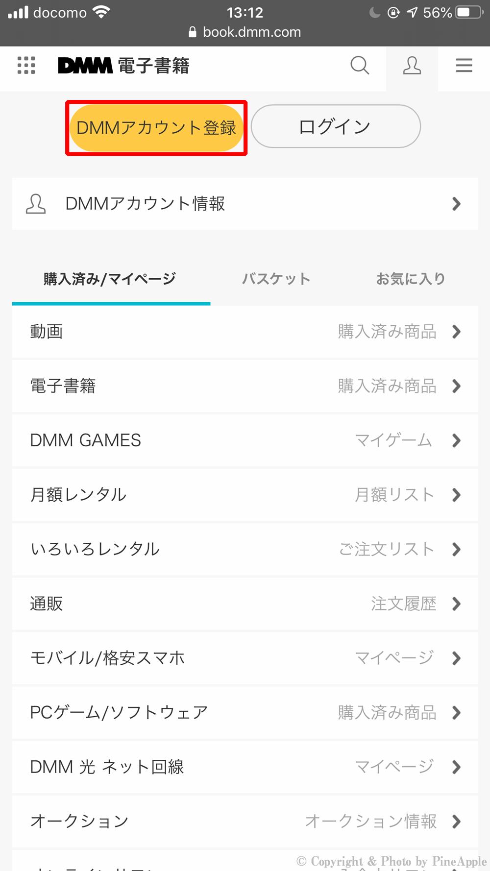DMM アカウント:「DMM アカウント登録」をタップ