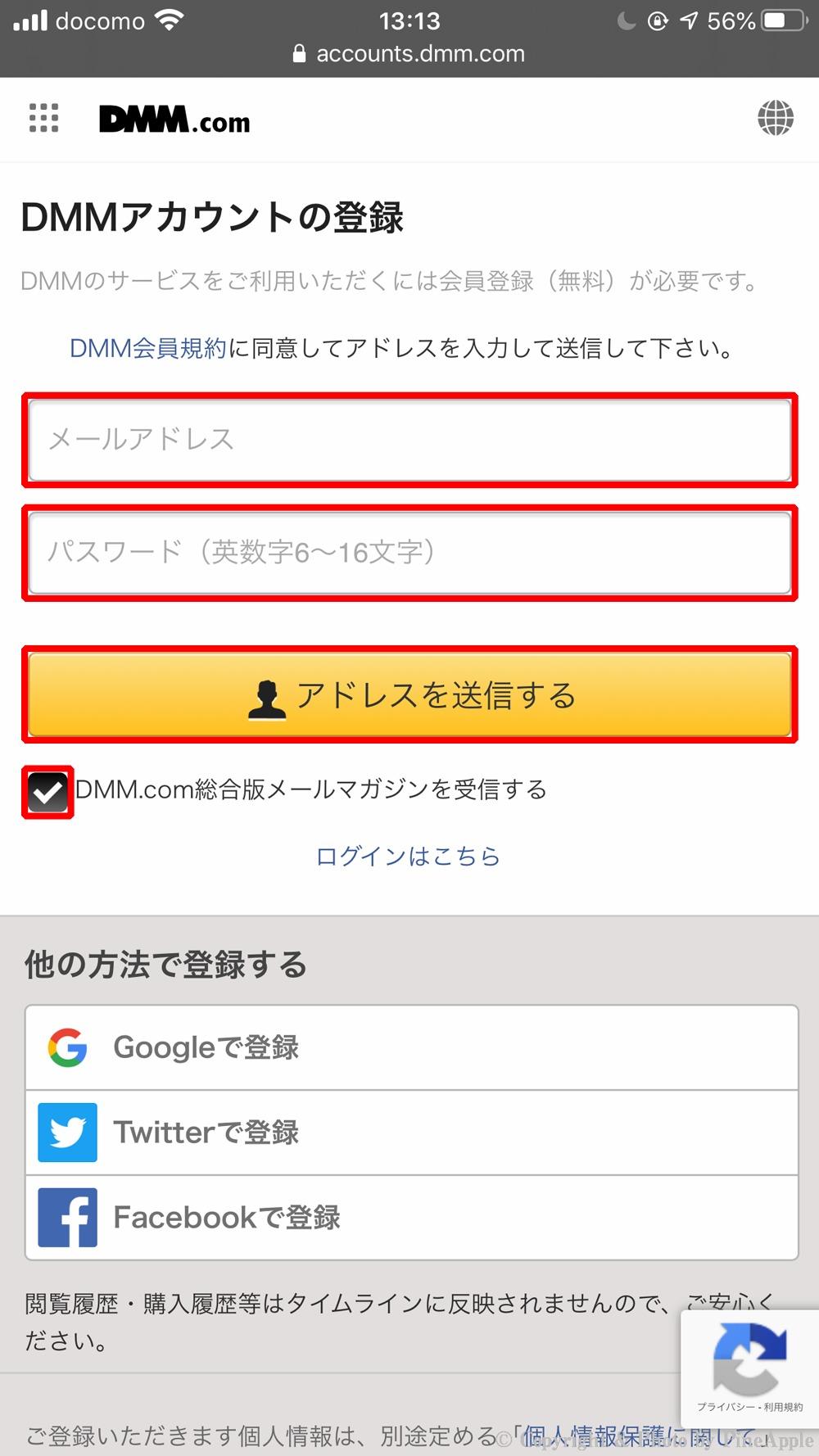 DMM アカウント:「メールアドレス」、「パスワード」を入力し、「アドレスを送信する」をタップ