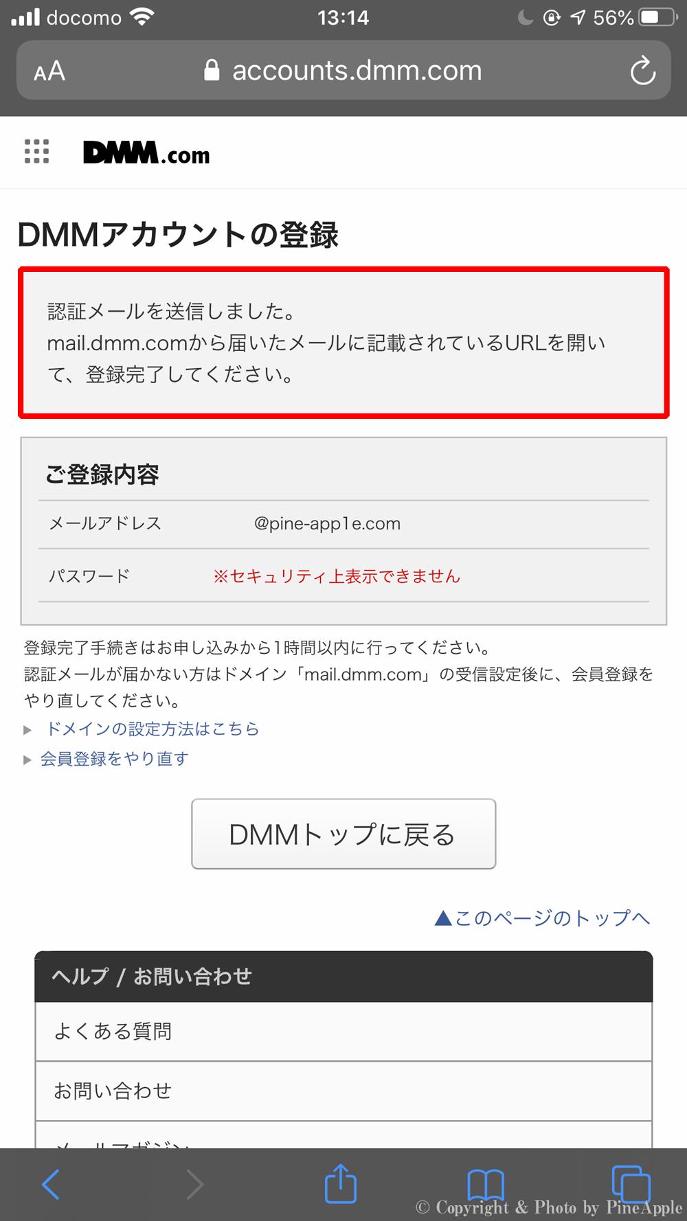 DMM アカウント:登録メールアドレス宛に「認証メール」が送信