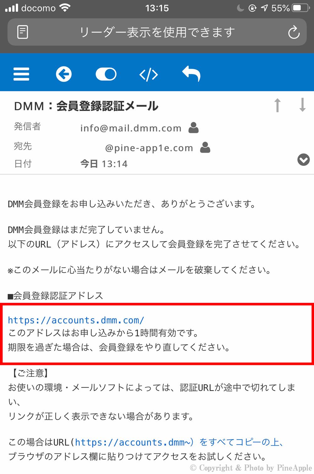 DMM アカウント:「info@mail.dmm.com」から受信したメールに記載されている「会員登録認証アドレス」の URL をタップ