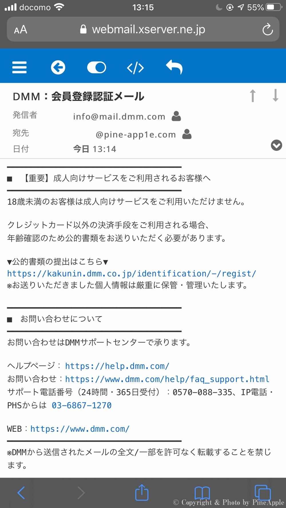 DMM アカウント:「info@mail.dmm.com」から受信したメール