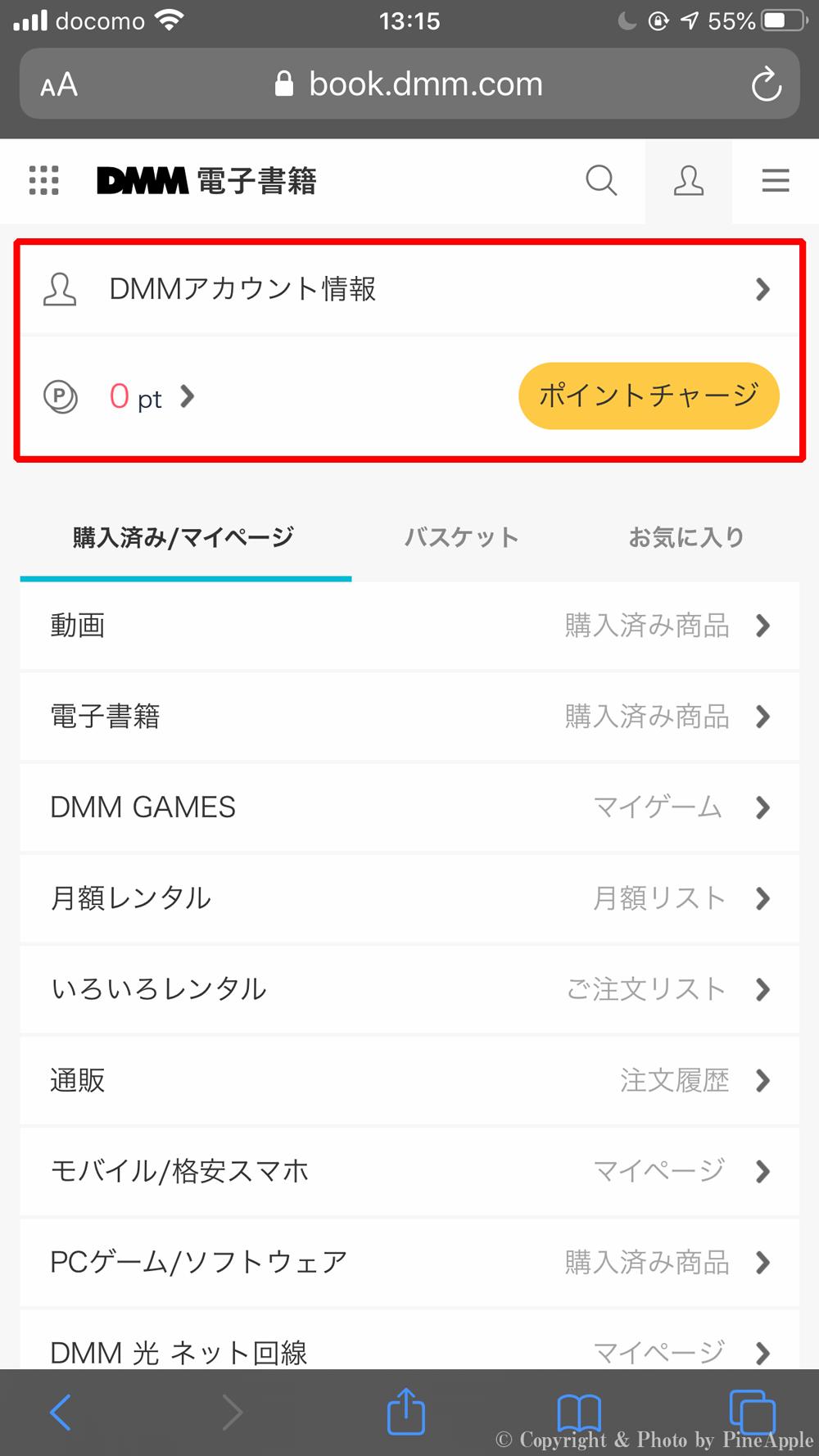 DMM アカウント:「DMM アカウント登録」または、「ログイン」と表示されていた画面が「DMM アカウント情報」、「0 pt >」、「ポイントチャージ」の画面に切り替わるので、これで「DMM アカウント」の登録は完了