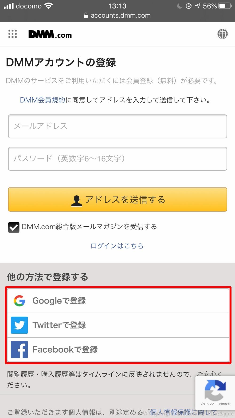 DMM アカウント:「Google  で登録」、「Twitter で登録」、「Facebook で登録」
