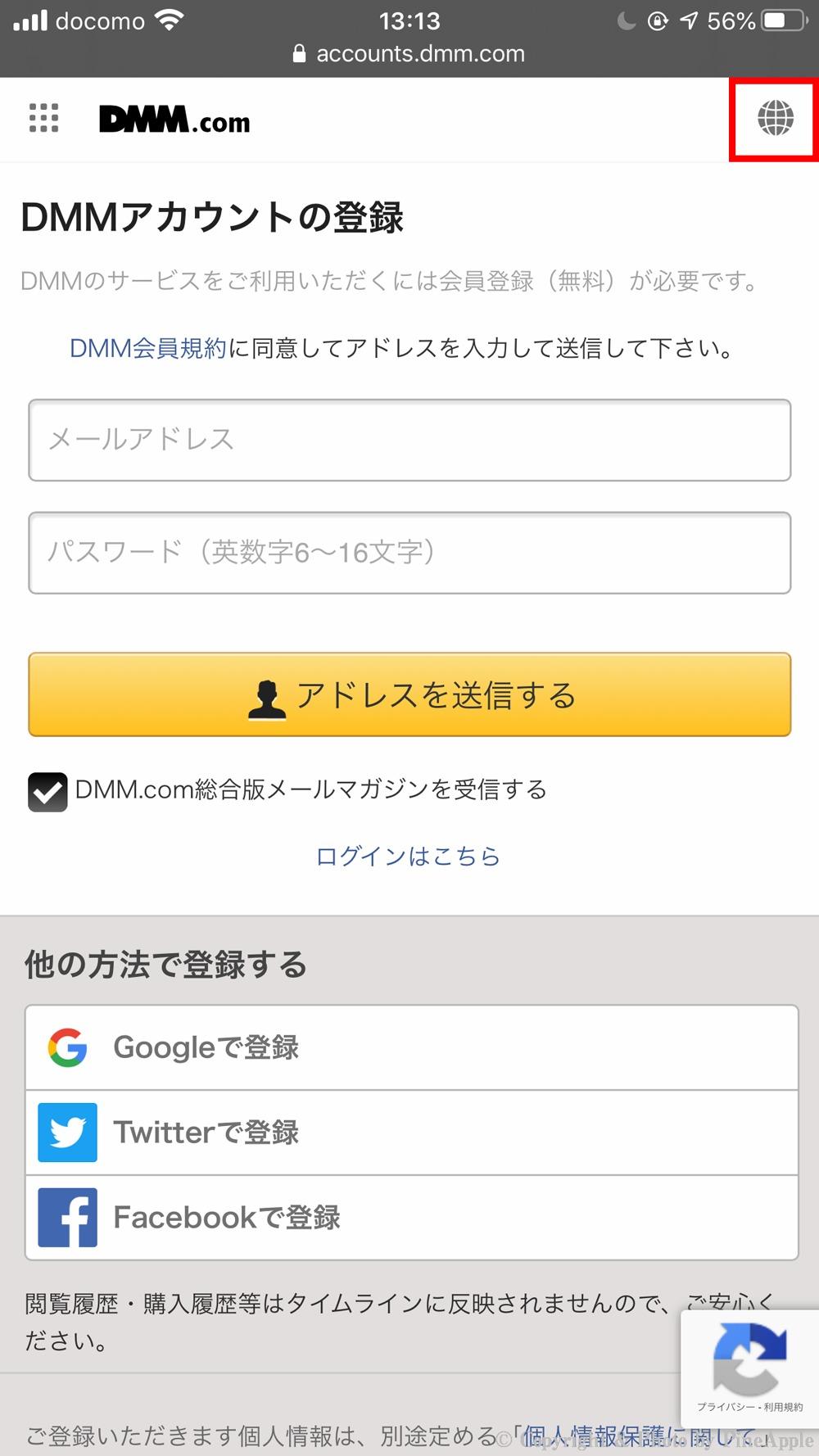 DMM アカウント:画面右上に表示されている「地球儀」のアイコンをタップすることで、言語の切り替えが