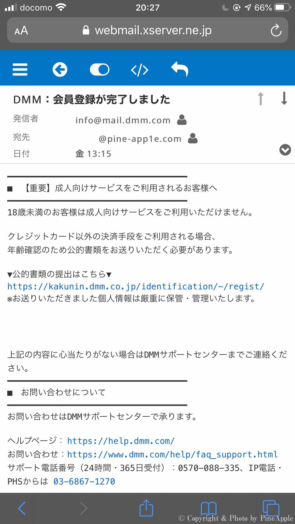 DMM アカウント:「info@mail.dmm.com」から「DMM:会員登録が完了しました」というタイトルのメールを受信