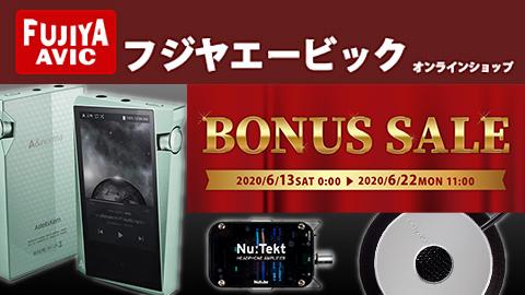 BONUS SALE 6/13(00:00)- 6/22(11:00)「フジヤエービック オンラインショップ」