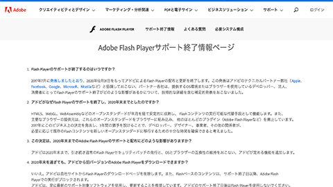 Adobe Flash Player サポート終了