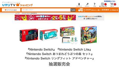 Nintendo Switch 各種抽選販売会|ひかり TV ショッピング