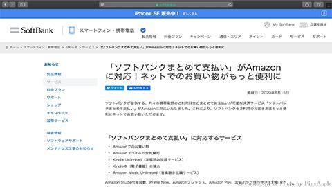 「ソフトバンクまとめて支払い」が、Amazon に対応!ネットでのお買い物がもっと便利に|スマートフォン・携帯電話|ソフトバンク