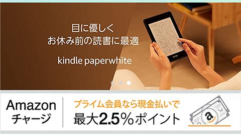 Amazon ショッピングアプリ:Amazon カウントにお支払い方法を追加する