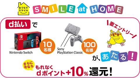 d 払い < おうちでスマイル > キャンペーン - NTT - X Store