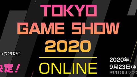 東京ゲームショウ 2020 オンライン(TGS2020 ONLINE