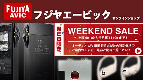 WEEKEND SALE 6/6(00:00)- 6/8(11:00)「フジヤエービック オンラインショップ」
