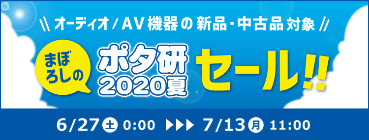 まぼろしのポタ研セール WEEKEND SALE 6/27(00:00)- 7/13(11:00)「フジヤエービック オンラインショップ」