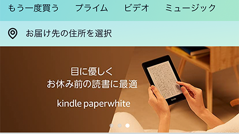 Amazon ショッピングアプリ:Amazon アカウントの「お届け先住所」の登録する方法