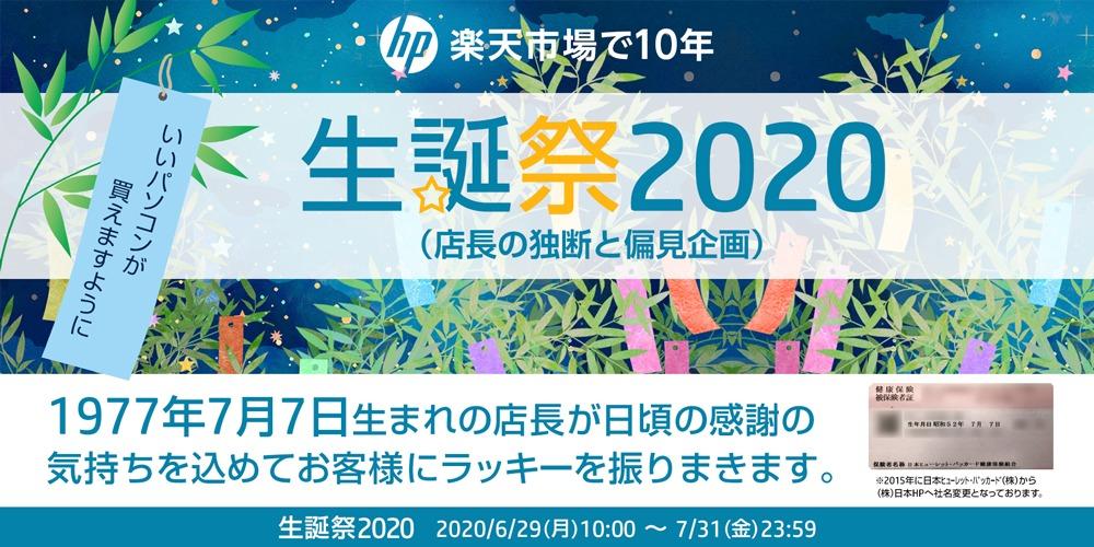 楽天市場で 10 年目 HP × 生誕祭