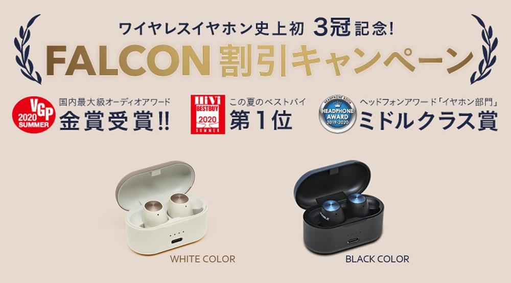 Noble Audio「3 冠記念!FALCON 割引キャンペーン」