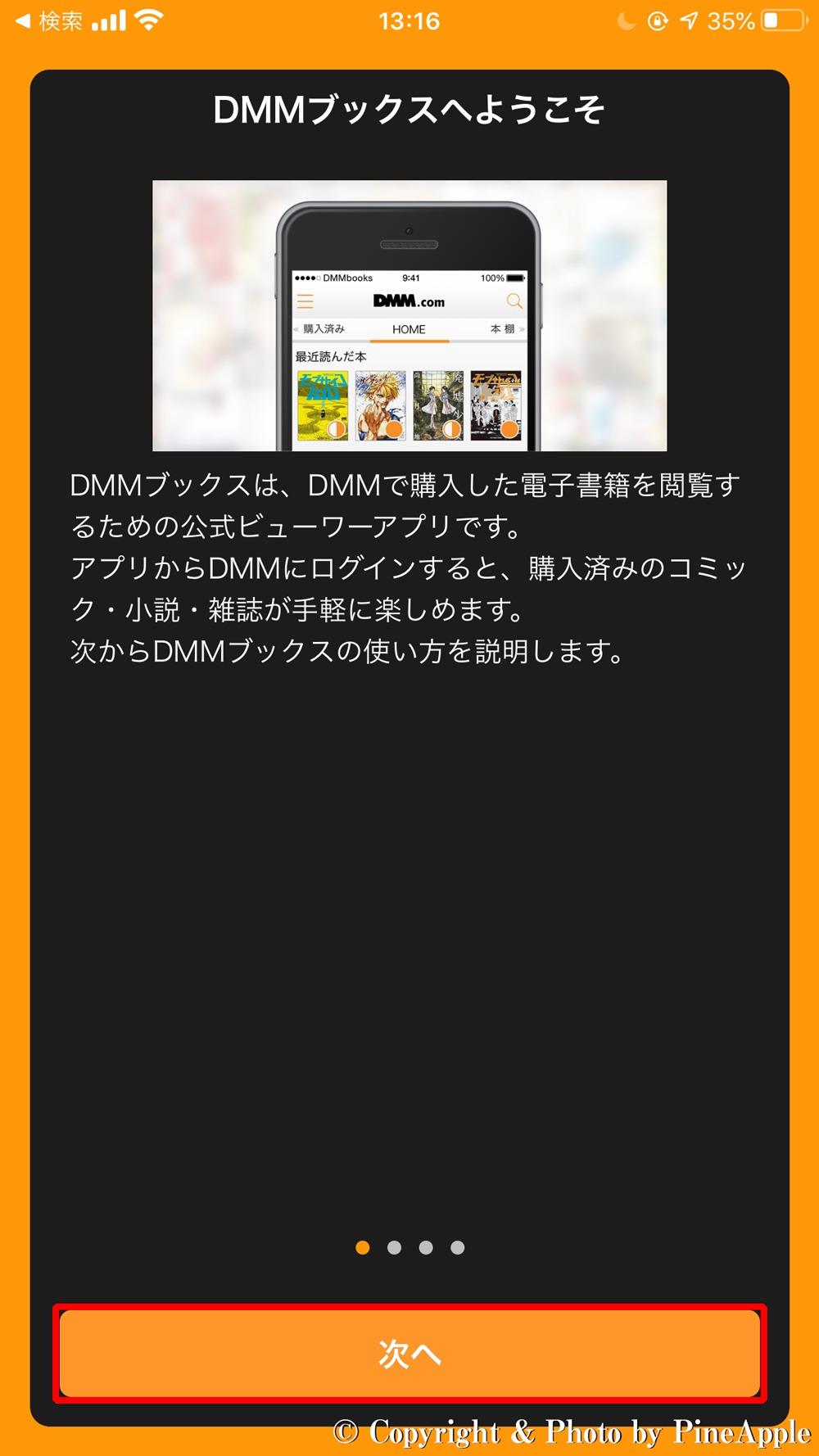 「DMM へようこそ」:「DMM ブックス」は、DMM で購入した電子書籍を閲覧するための公式ビューワーアプリです。 アプリから DMM にログインすると、購入済みのコミック・小説・雑誌が手軽に楽しめます。 次から「DMM ブックス」の使い方を説明します。