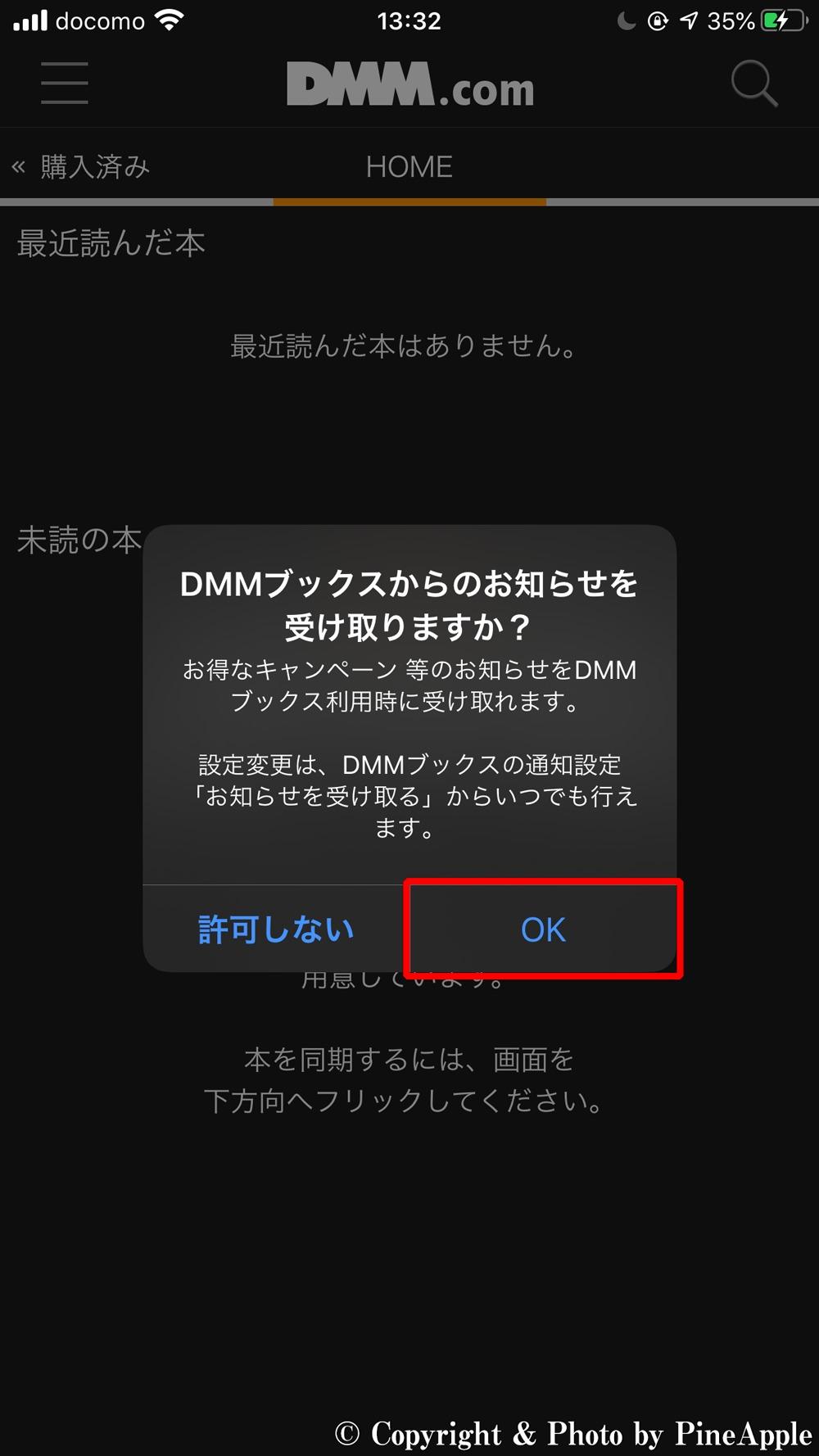 DMM ブックス:「DMM ブックスからのお知らせを受け取りますか?」