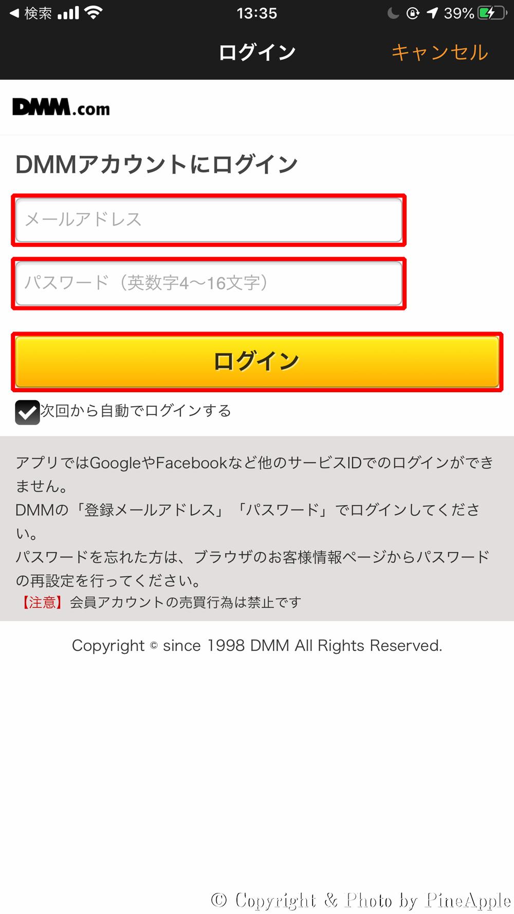 DMM ブックス:表示された「DMM アカウントにログイン」画面で、登録済みの「DMM アカウント」の「メールアドレス」と「パスワード(英数字 4 〜 16 文字)」を入力し、ログインをタップ
