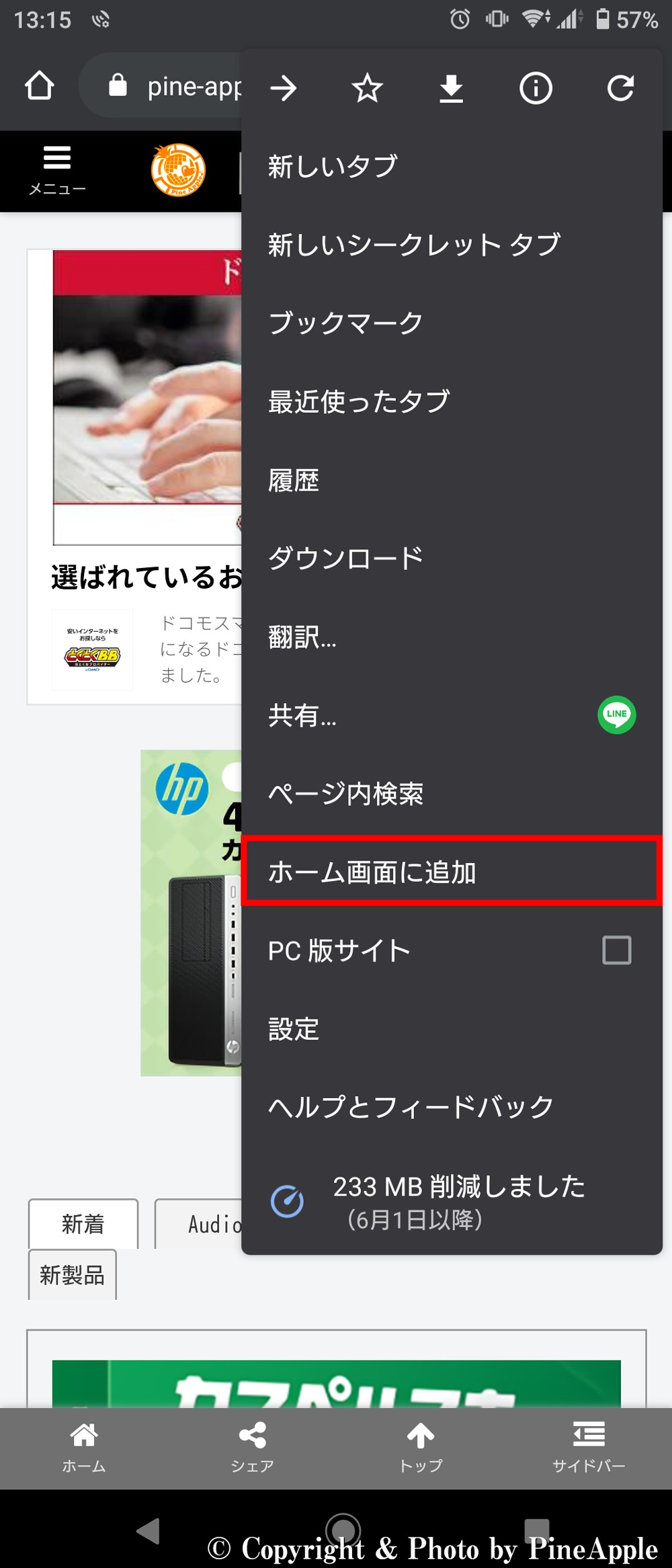 Google Chrome:「ホーム画面に追加」をタップ