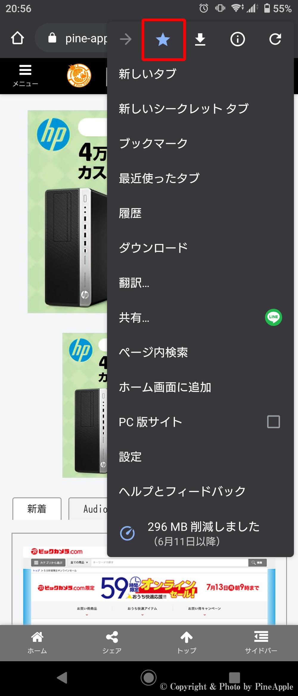 Google Chrome:「☆」のアイコンがブルーに変更