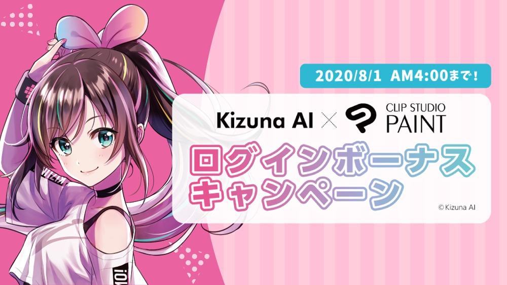 Kizuna AI コラボパッケージ発売記念 ログインボーナスキャンペーン