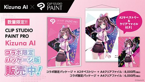 CLIP STUDIO PAINT PRO Kizuna AI コラボ限定パッケージ版