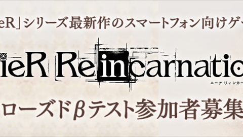 β テスト応募 NieR Re [ in ] carnation SQUARE ENIX