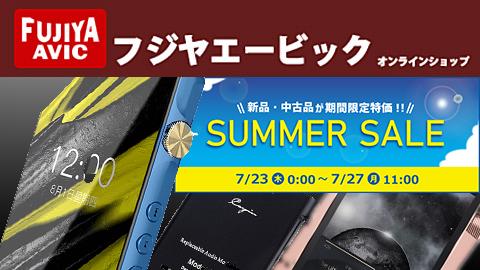 SUMMER SALE 7/23(00:00)- 6/27(11:00)「フジヤエービック オンラインショップ」