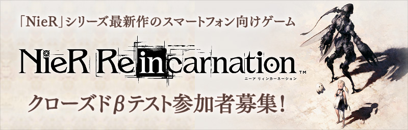 β テスト応募|NieR Re [ in ] carnation|SQUARE ENIX