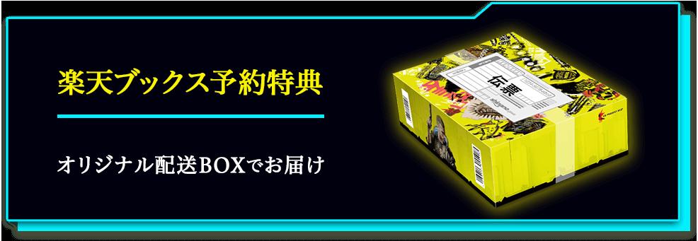 サイバーパンク 2077 オリジナル配送 BOX