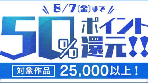 50 % ポイント還元キャンペーン - 電子書籍 - DMM.com