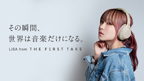 Sony 1000X Series × LiSA THE F1RST TAKE