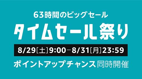 63 時間限定 タイムセール祭