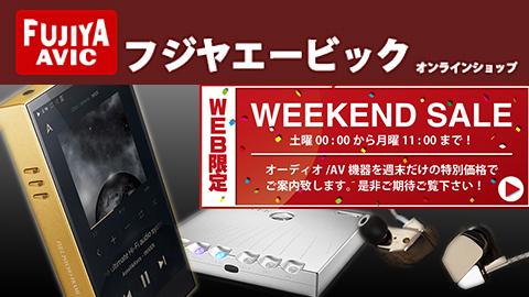 WEEKEND SALE 8/29(00:00)- 8/31(11:00)「フジヤエービック オンラインショップ」