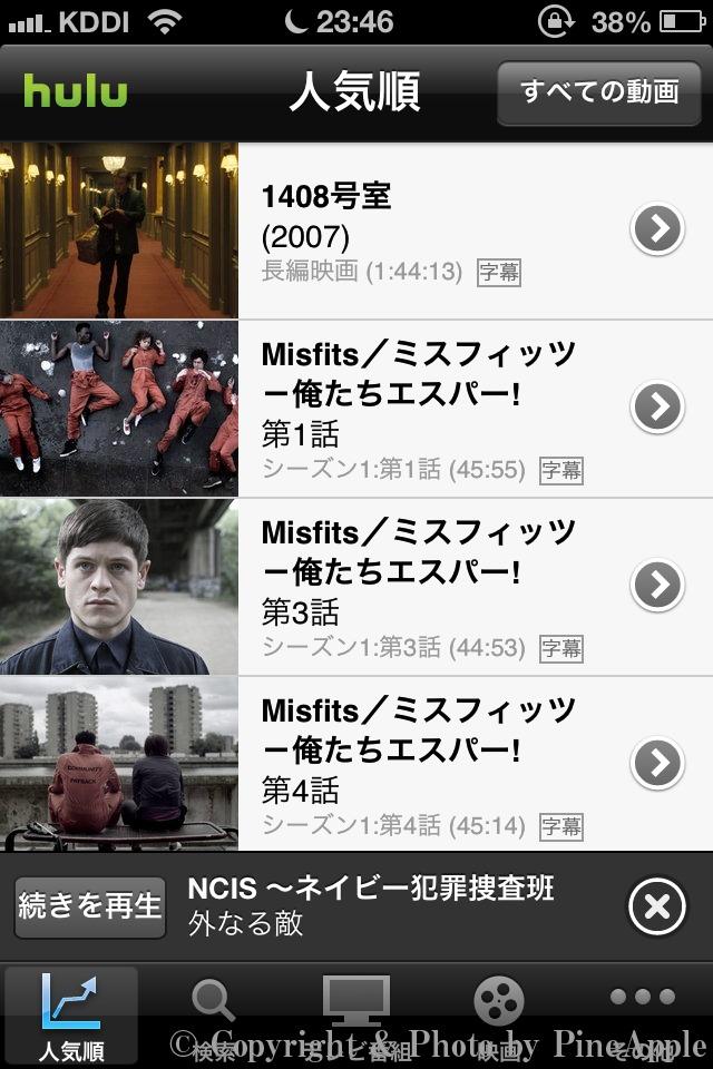 Hulu:メニュー画面>視聴したい番組をタップやスワイプ操作で選択