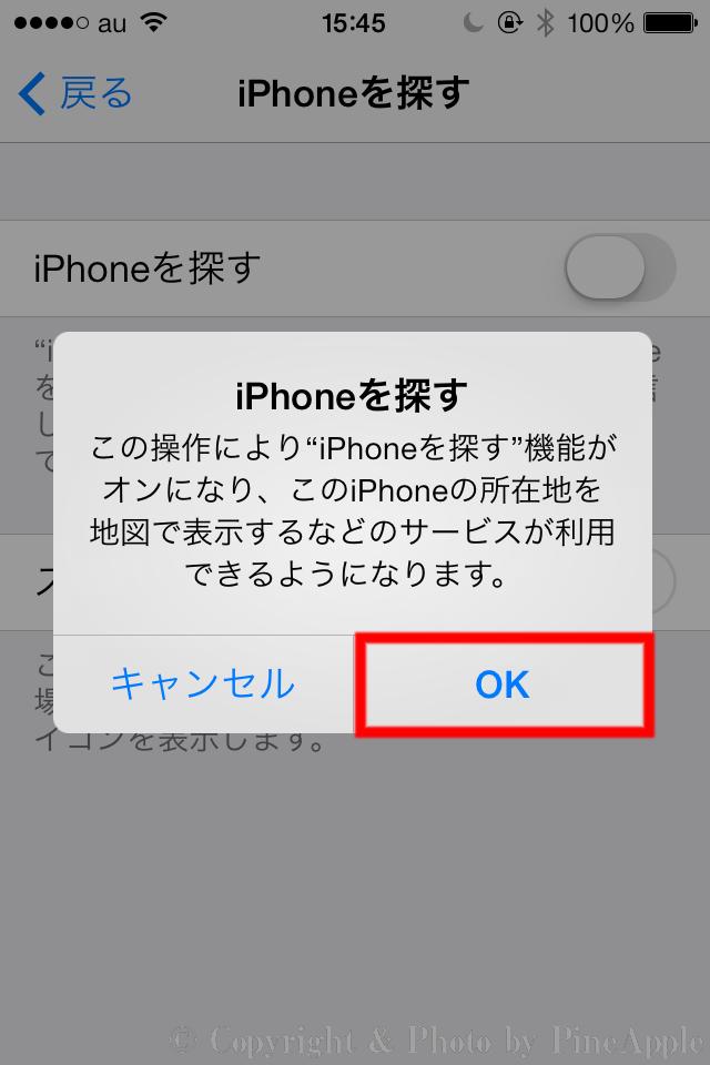 ポップアップ表示されるメッセージを確認し、「OK」をタップ