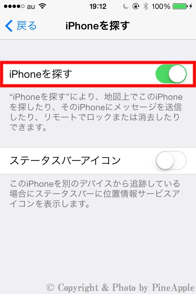 「iPhone を探す」が ON になっていることを確認