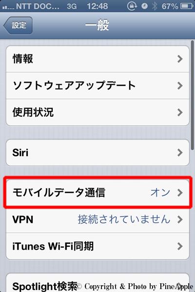 APN 設定(SIM フリー iPhone 4S):「設定>一般>モバイルデータ通信」をタップ