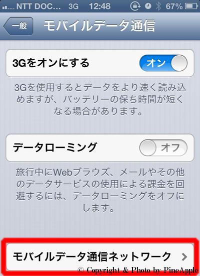 APN 設定(SIM フリー iPhone 4S):「モバイルデータ通信ネットワーク」をタップ