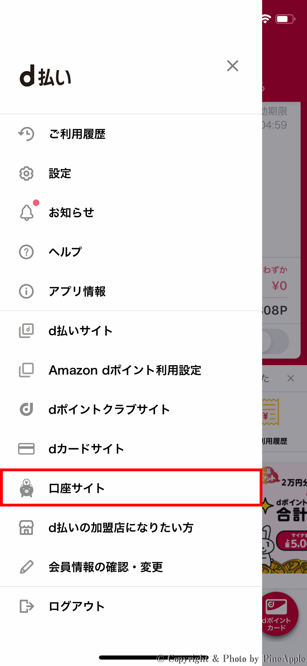 d 払い:「口座サイト」をタップ