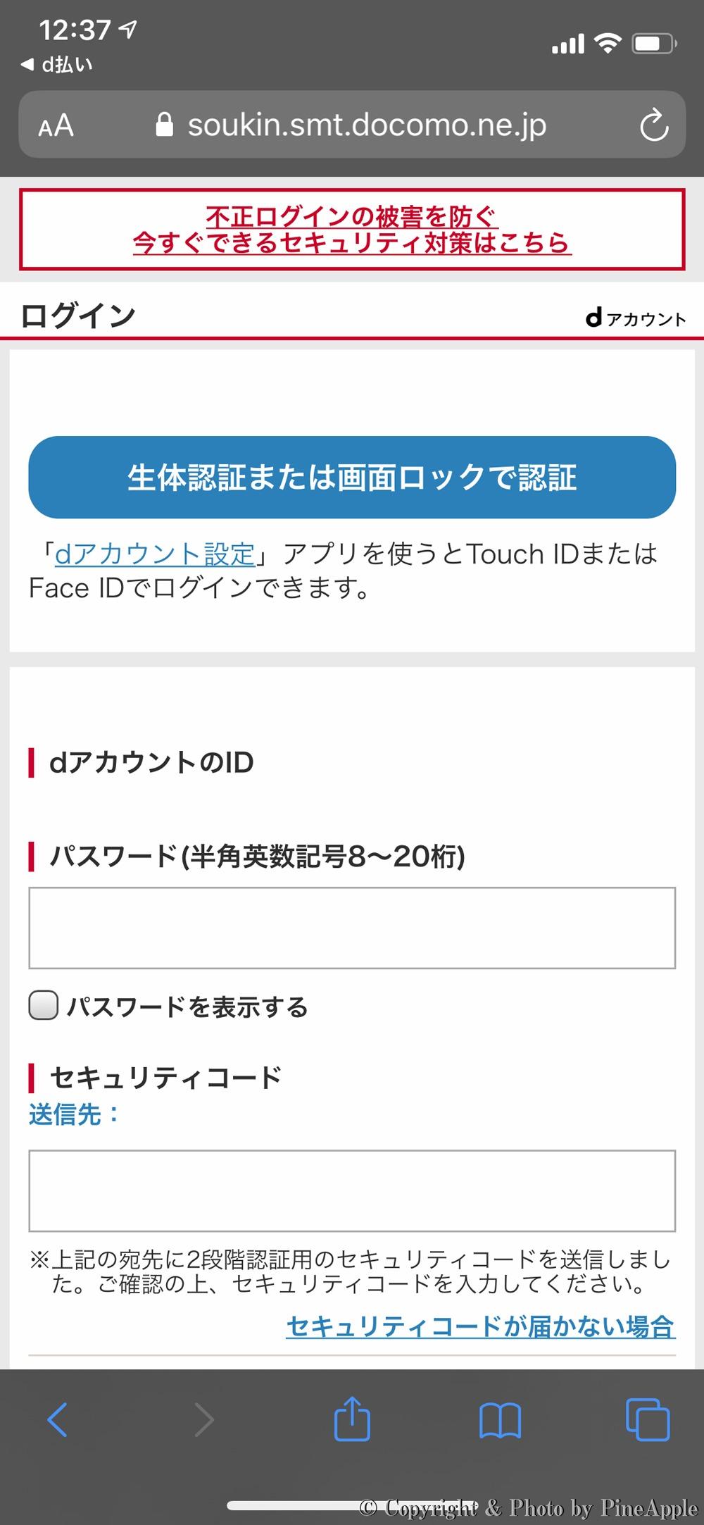ドコモ口座:「d アカウント」の PW(パスワード)および 2 段階認証のセキュリティコードを入力し「ログイン」をタップ