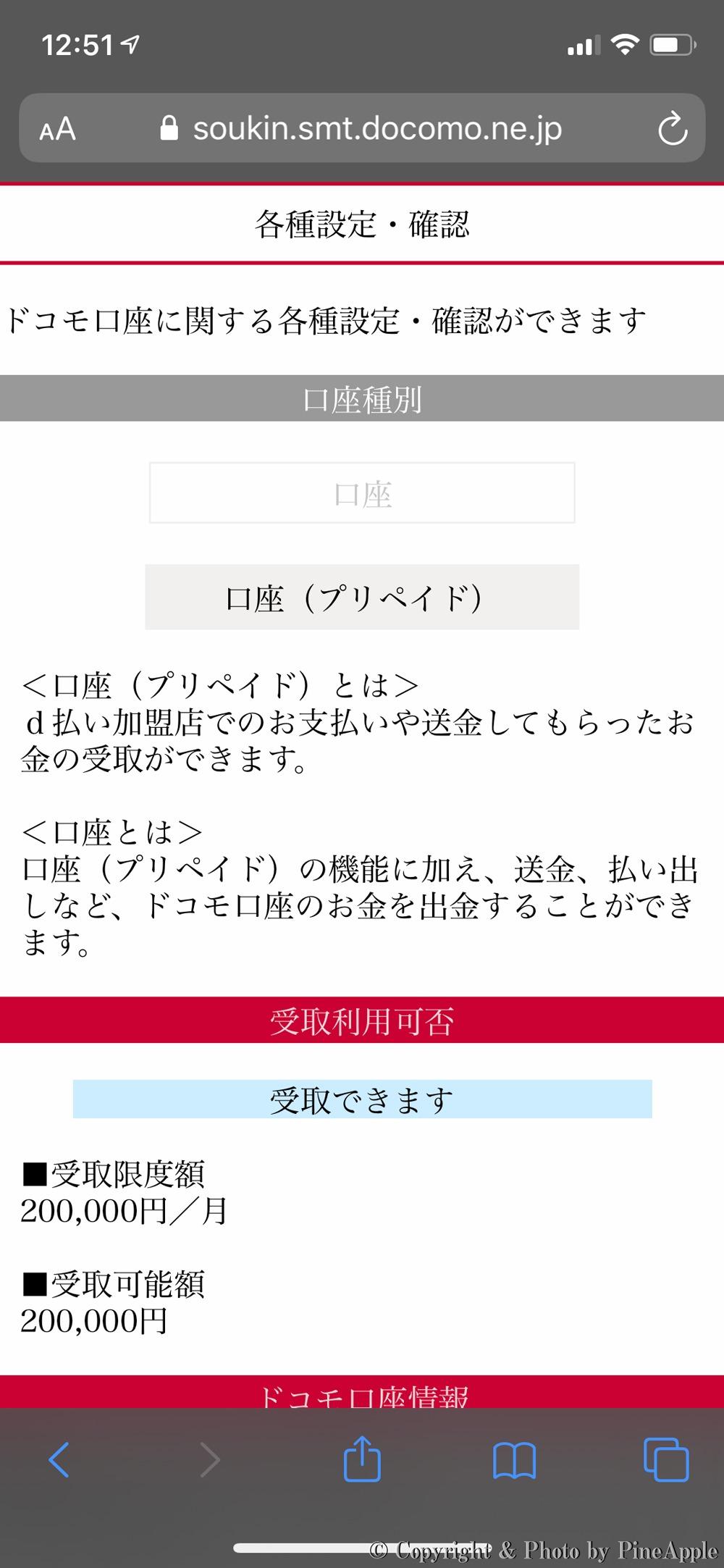 ドコモ口座:「各種設定・確認」画面を下にスワイプし、「サービスの解約」より「解約する」をタップ