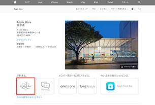 Genius Bar の予約と Apple サポートのオプション - Apple(日本)