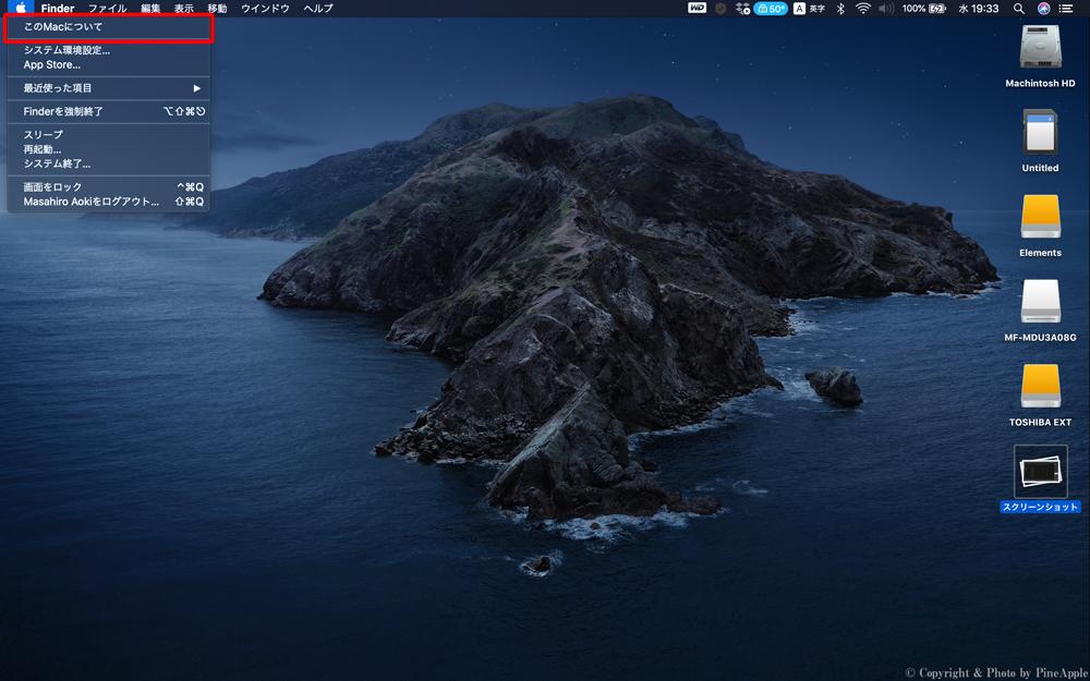 macOS 10.15 Catalina:表示されたメニューより「この Mac について」をクリック