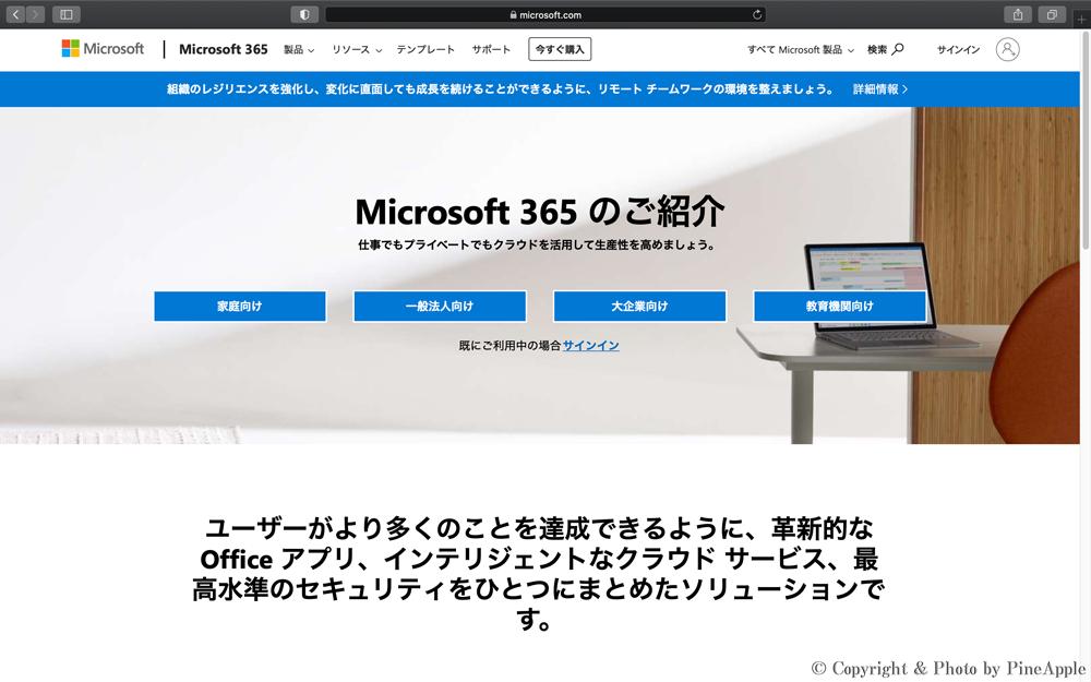 Microsoft 365 の紹介|Office アプリ、クラウド サービス、セキュリティの統合