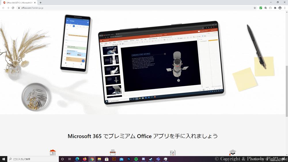 Microsoft 365 の紹介 Office アプリ、クラウド サービス、セキュリティの統合