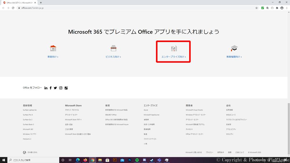 Microsoft 365 の紹介 Office アプリ、クラウド サービス、セキュリティの統合:「Microsoft 365 のご紹介」ページへアクセスし、「Microsoft 365 の詳細情報」の「大企業向け」下部に表示されている「詳細情報 >」をクリック