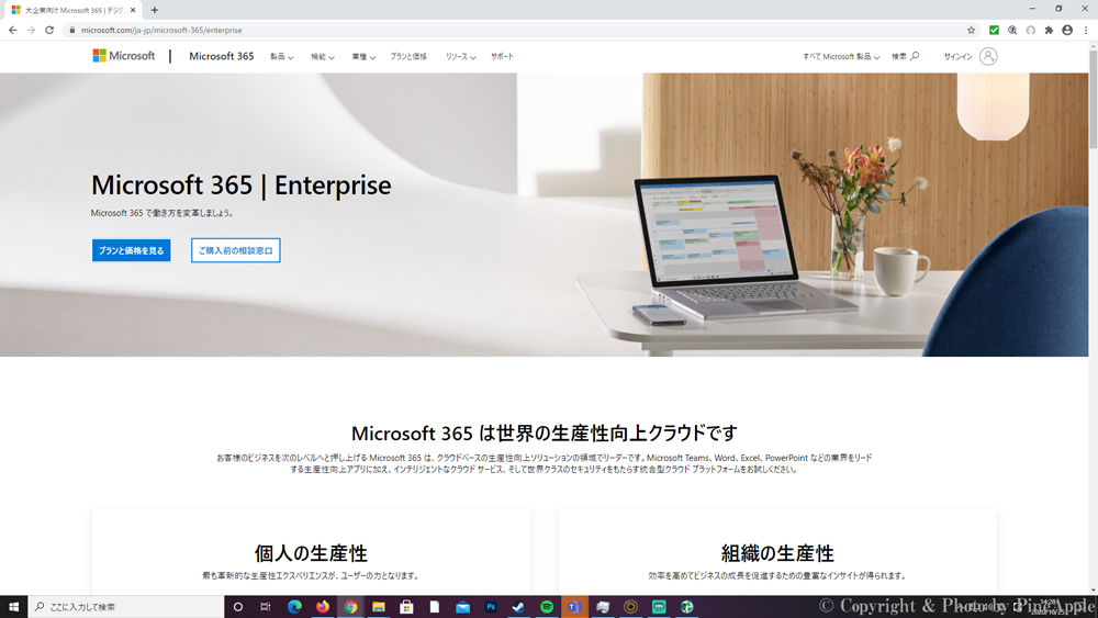 大企業向け Microsoft 365 デジタル トランスフォーメーションの開始:「大企業向け Microsoft 365」ページの「プランと価格を見る」をクリック